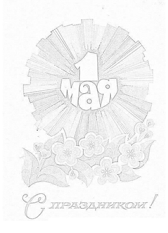 Рисунок на 1 мая карандашом, картинки