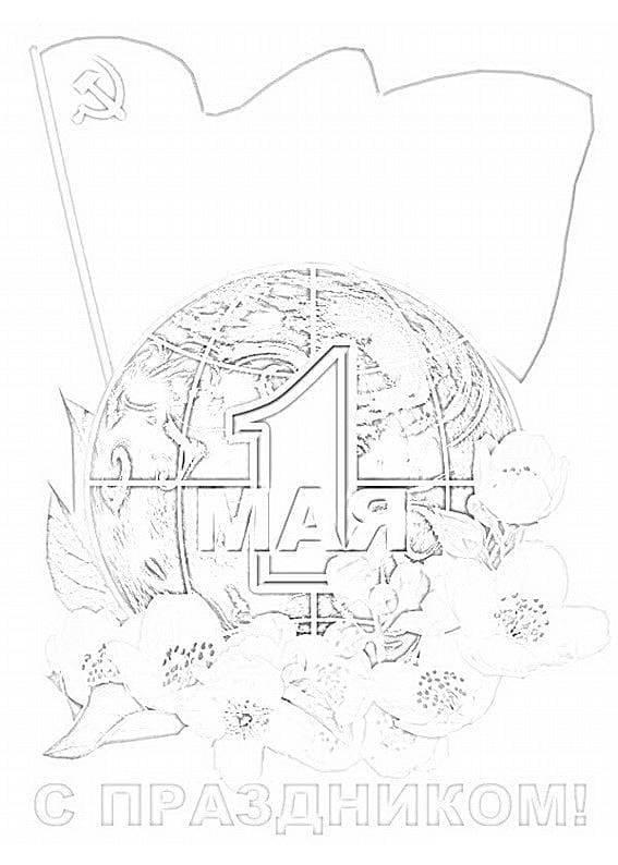 Раскраски на 1 мая для детей. Мир, Труд, Май! Распечатайте онлайн