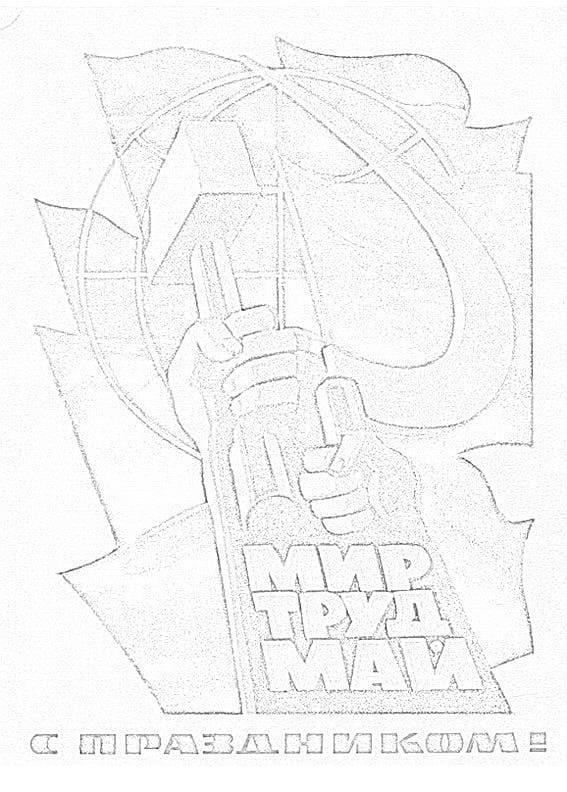 Днем, рисунок на 1 мая карандашом
