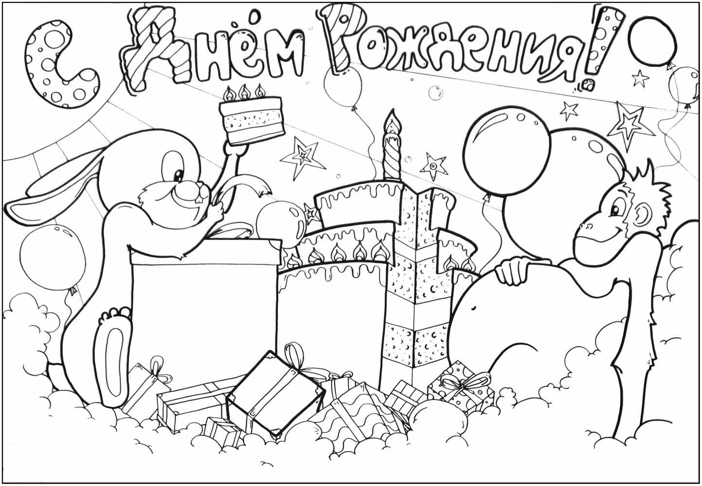 Нарисовать поздравительную открытку с юбилеем