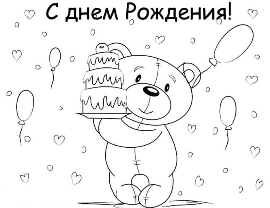 Рисование картинки на день рождения, коньках