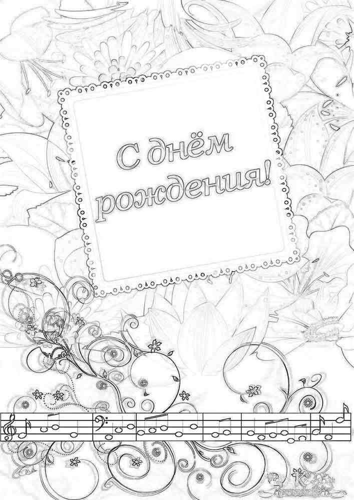 Черно-белая поздравительная открытка
