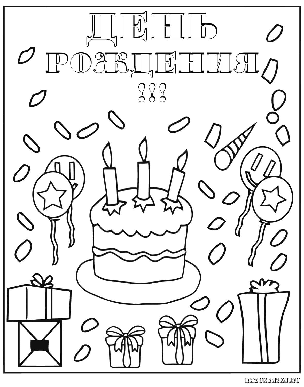 Картинки раскраски на открытку с днем рождения, поздравления