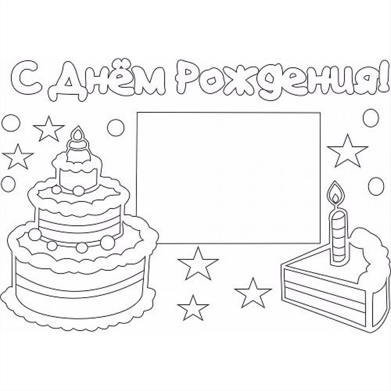 Создать открытку на день рождения и распечатать