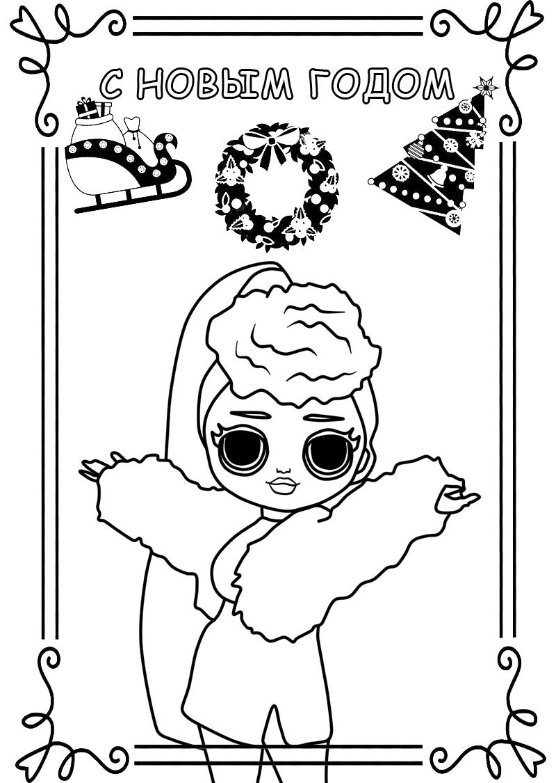 Раскраски ЛОЛ. Распечатайте кукол из всех серий бесплатно