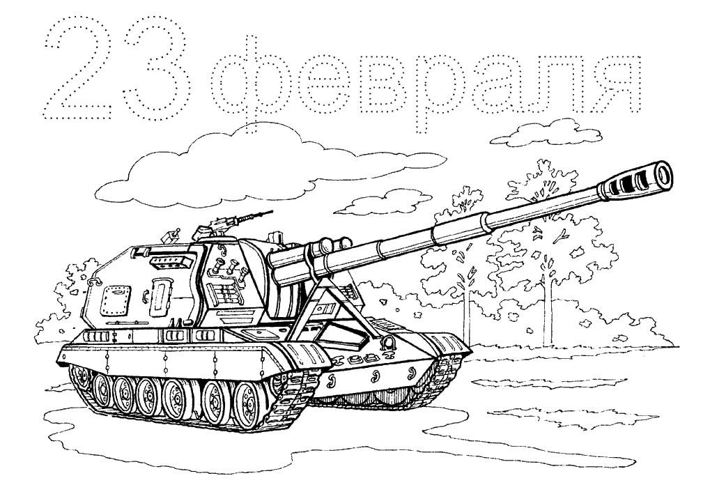 Раскраски на 23 февраля ко дню защитника Отечества ...