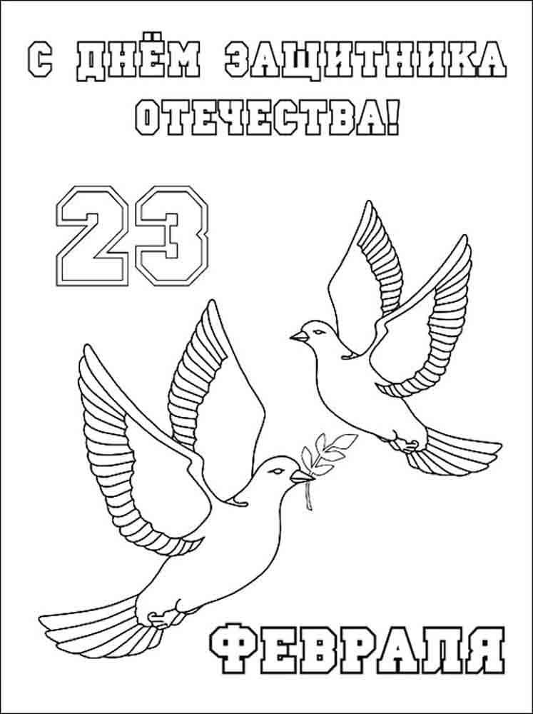 Картинки 23 февраля день защитника отечества для детей раскраска