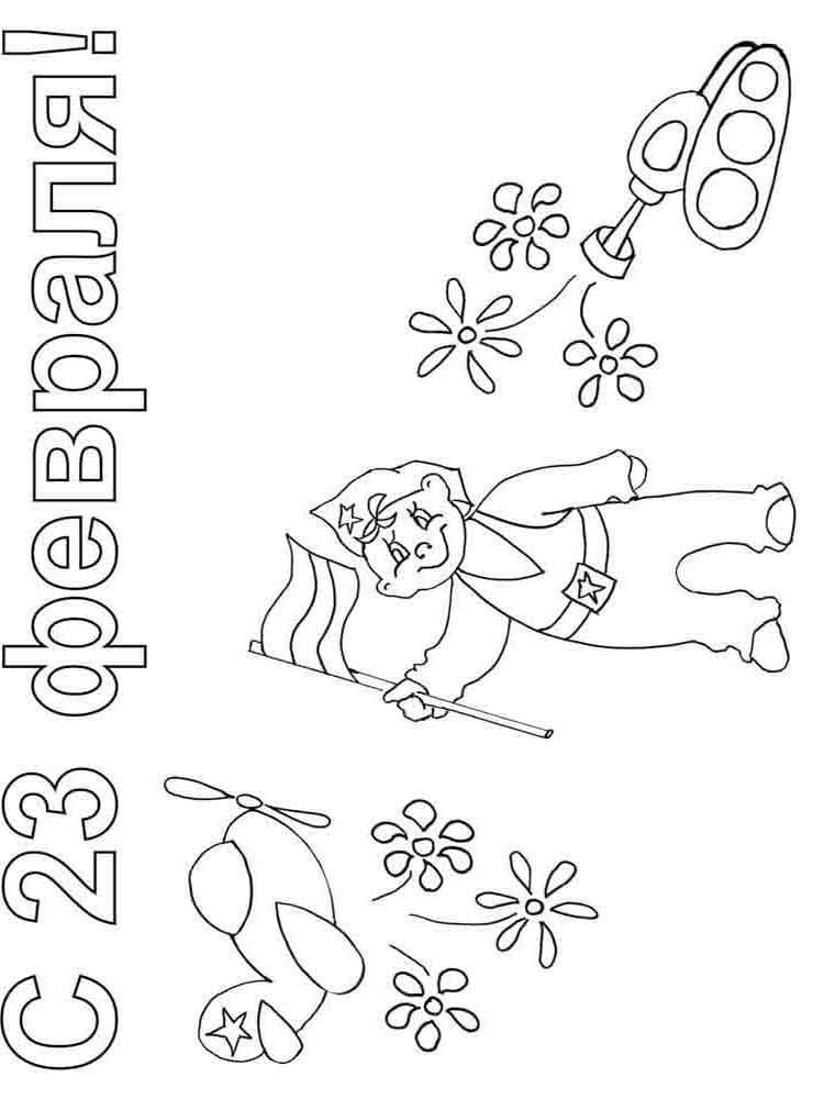 Открытка раскраска на 23 февраля для 1 класса с поздравлением, своими