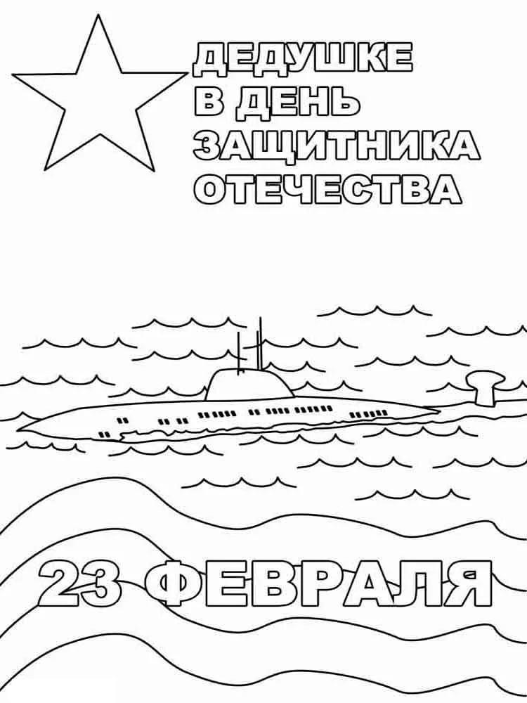 Раскраска на 23 февраля открытки, гиф фэнтези добрые
