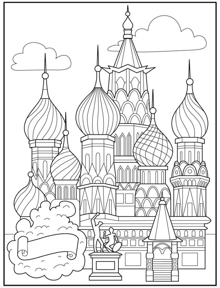 Раскраски Москва. Распечатать столицу России бесплатно