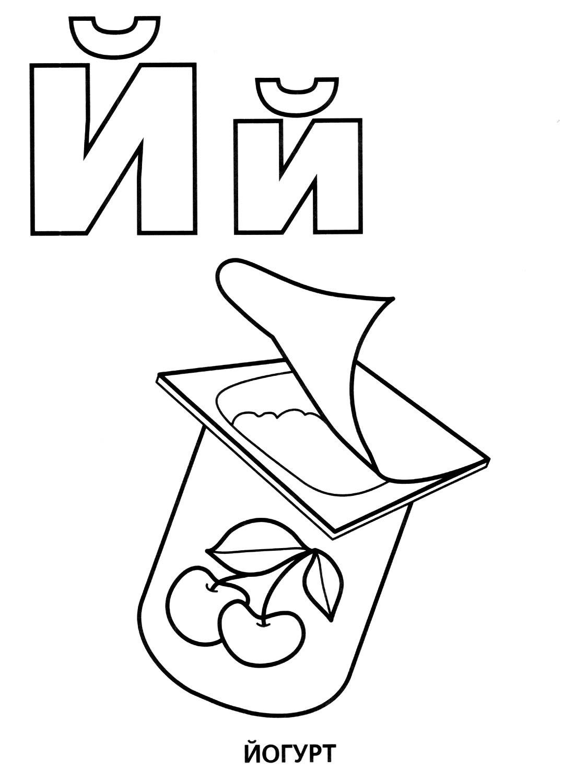 Раскраски Буквы. Скачайте или распечатайте бесплатно