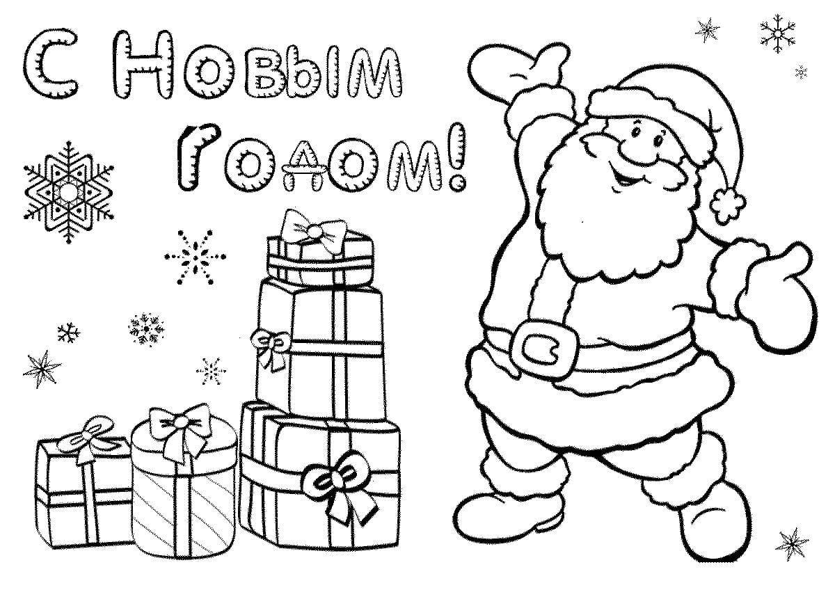 Армейской тематикой, разукрасить открытку на новый год