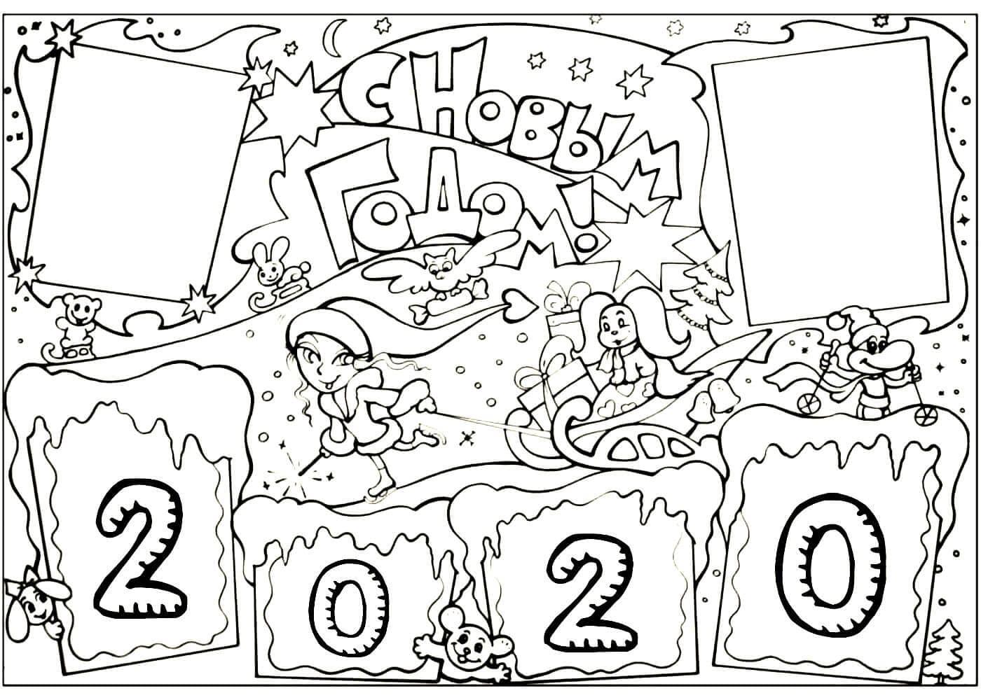 Раскраски Новый год 2020. Скачайте или распечатайте онлайн