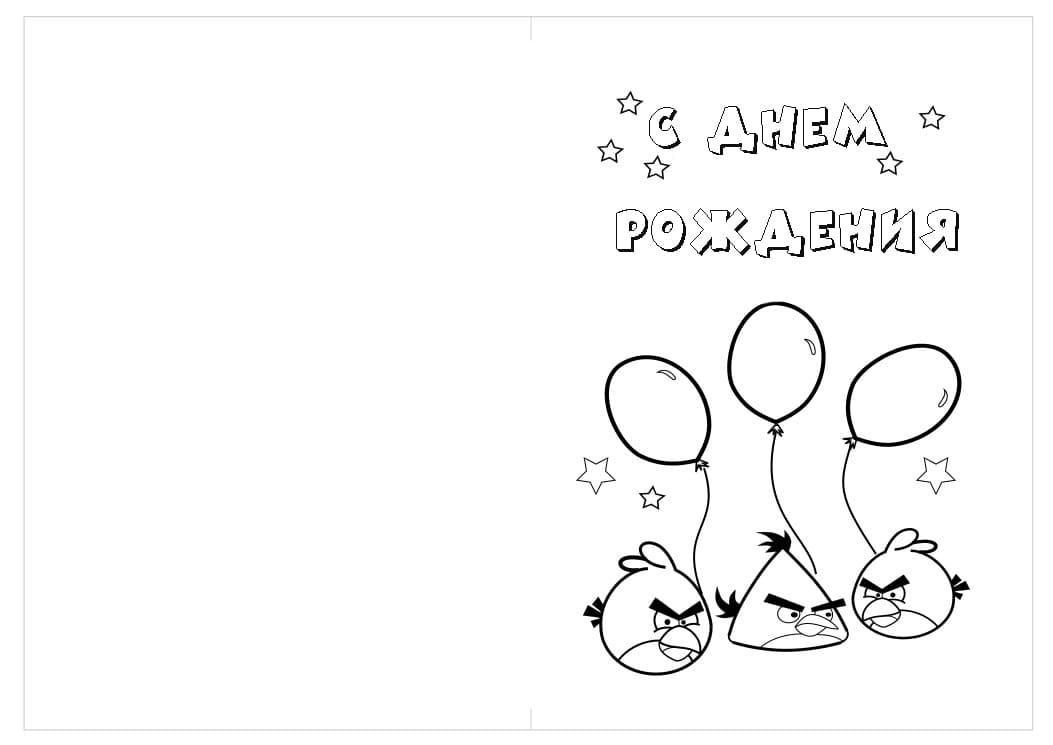"""Открытки-раскраски """"С днем рождения!"""" Большая коллекция"""