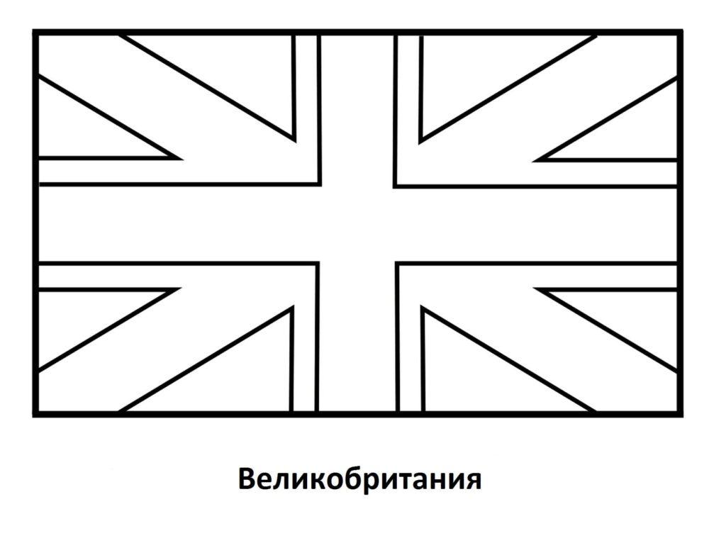 Раскраска флаг Великобритании. Распечатайте онлайн