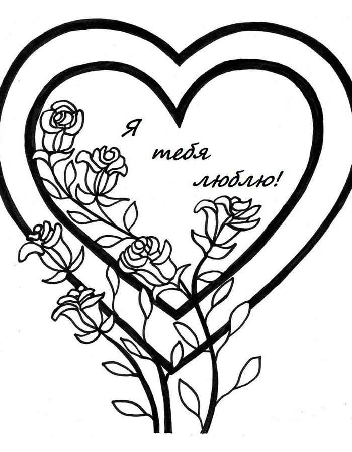 Раскраски Сердце. Распечатать можно здесь!