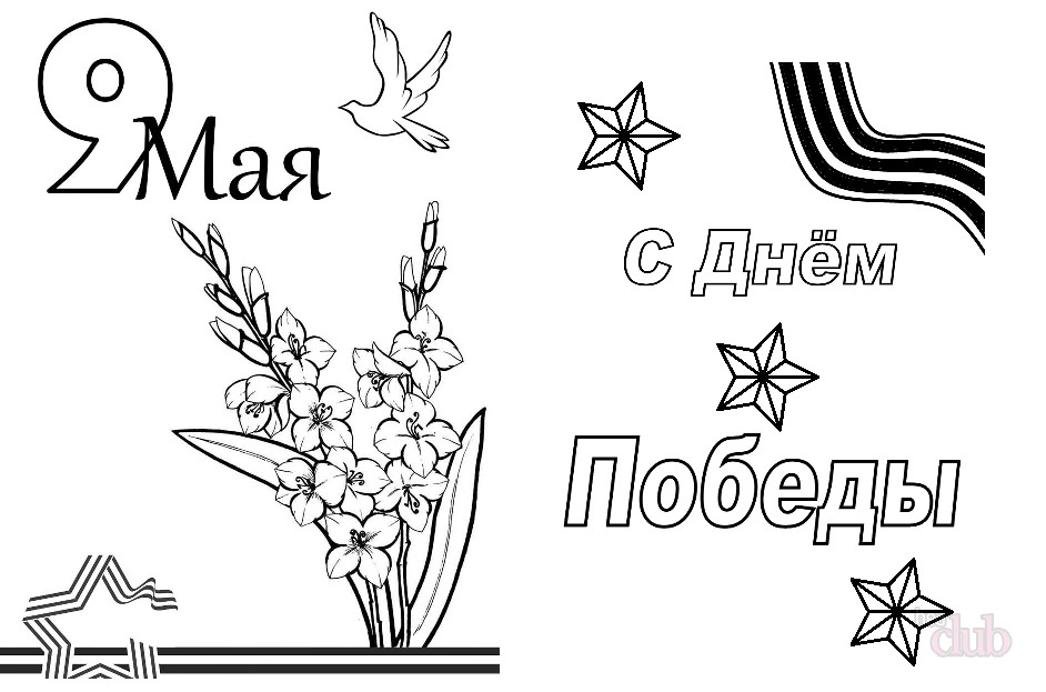 Шаблоны для открыток 9 мая, приколами советские плакаты