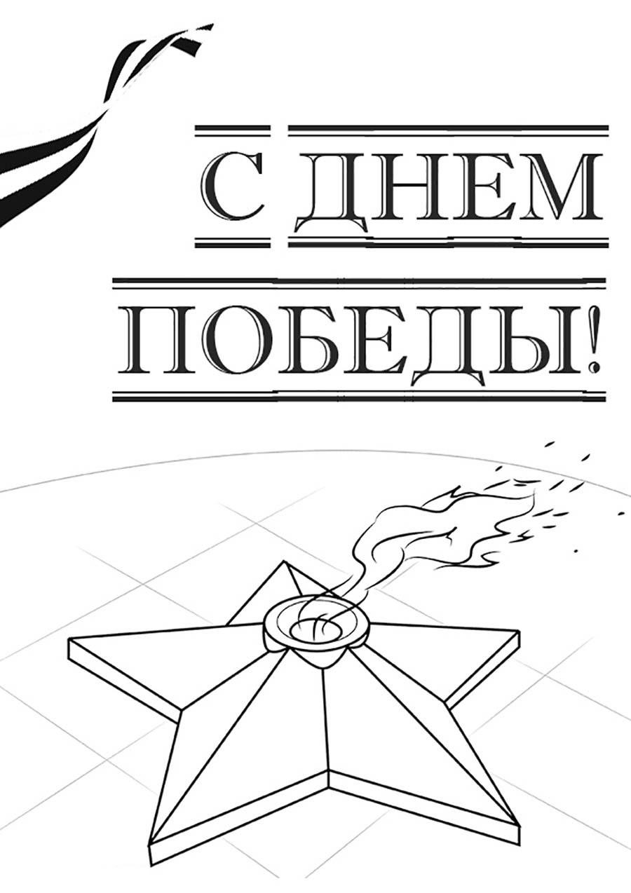 Раскраска на 9 мая день победы для детей, меркель смешные