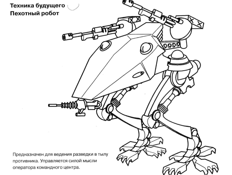 Раскраски Роботы. Распечатайте онлайн! 100 разукрашек