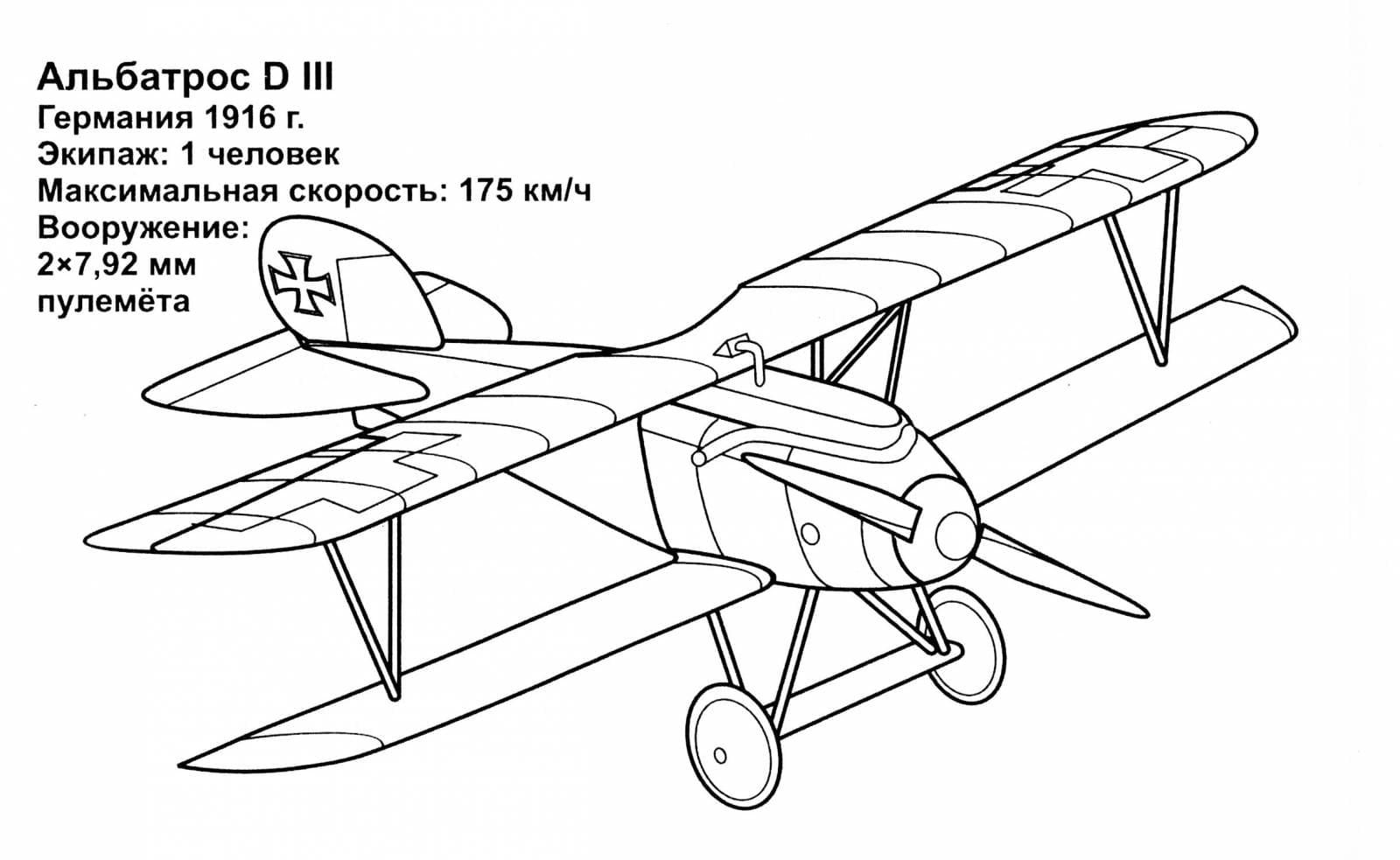 Раскраски самолётов для мальчиков. Распечатать можно онлайн!