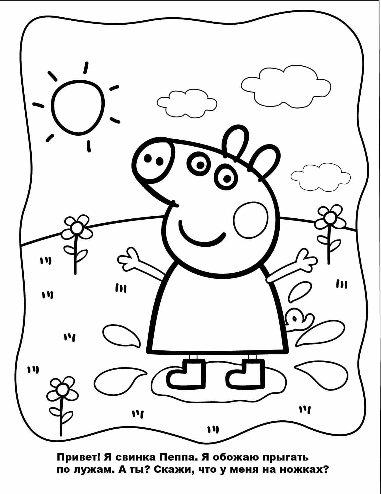 раскраски свинки пеппы её семьи и друзей распечатать онлайн