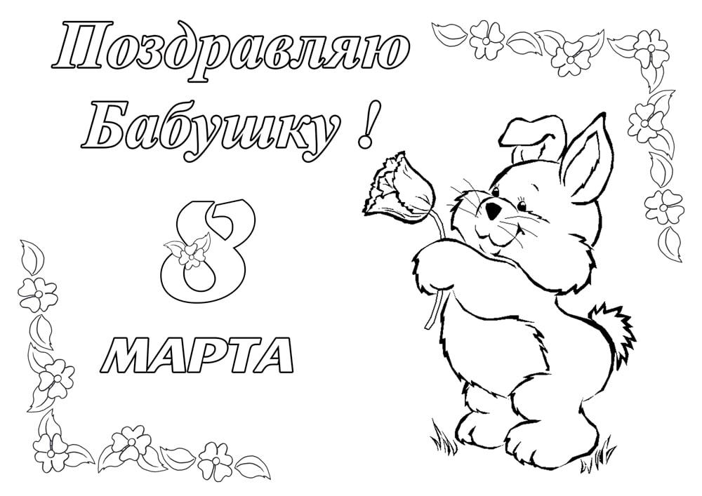Днем матери, раскраска поздравление с 8 марта от детей в детском саду