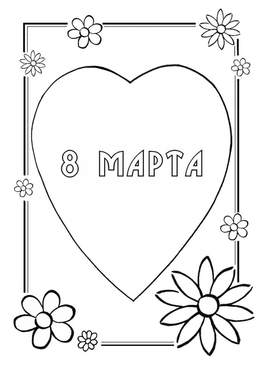 Рисунки открытки к 8 марта своими руками