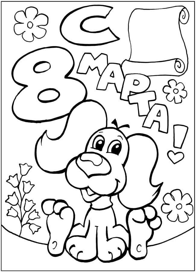 Раскраска поздравление с 8 марта от детей в детском саду, картинка пофиг все