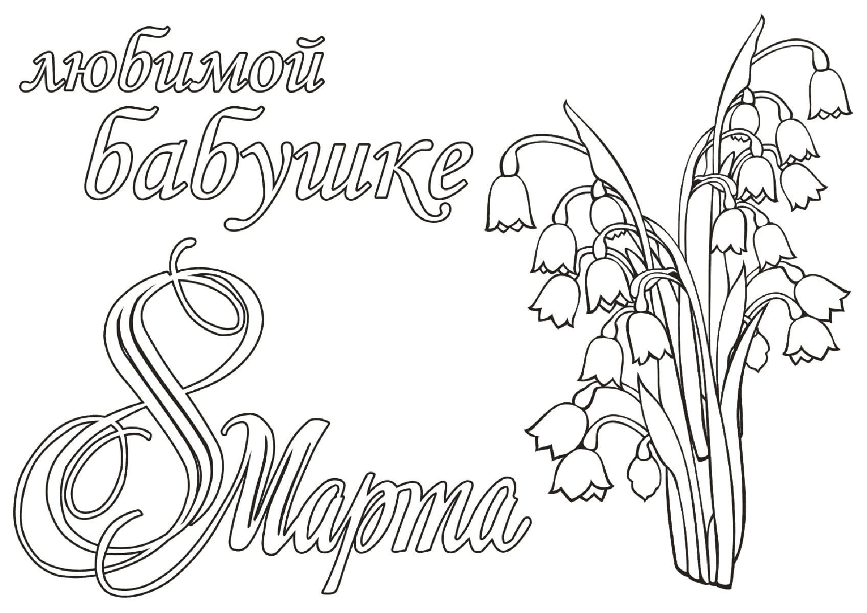 Раскраска 8 марта распечатать