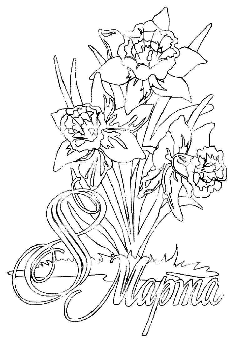 День единства, открытка к 8 марта нарисовать