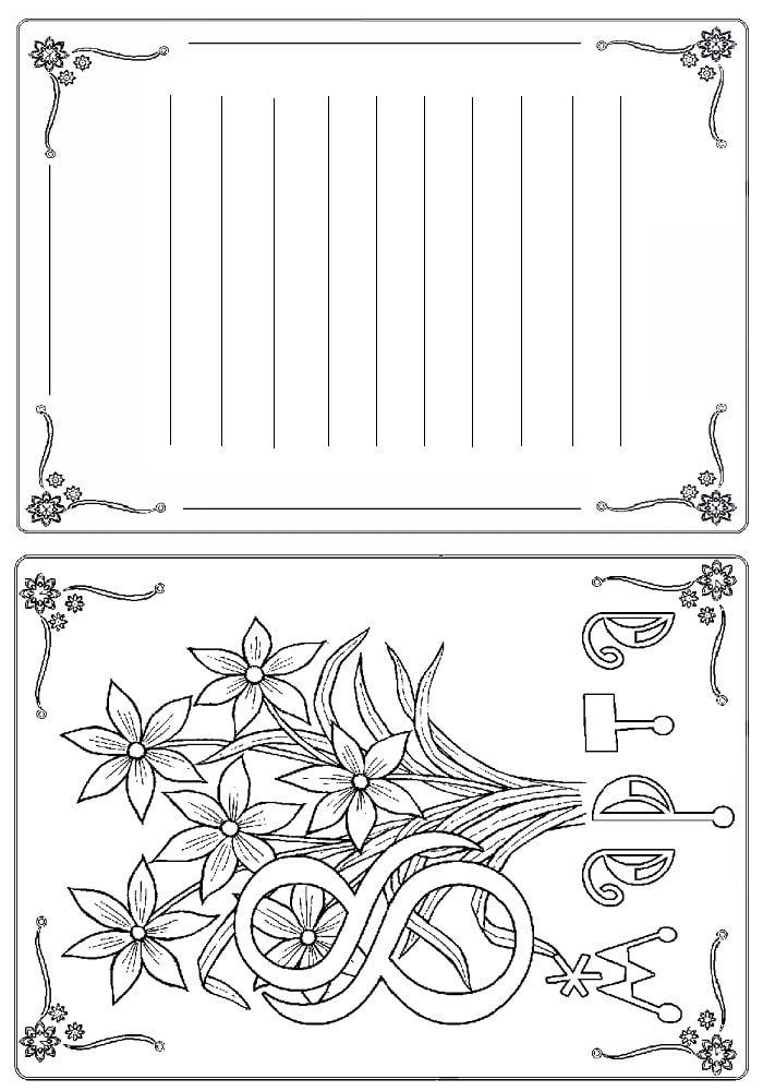 Для посткроссинг, раскраски распечатать открытки