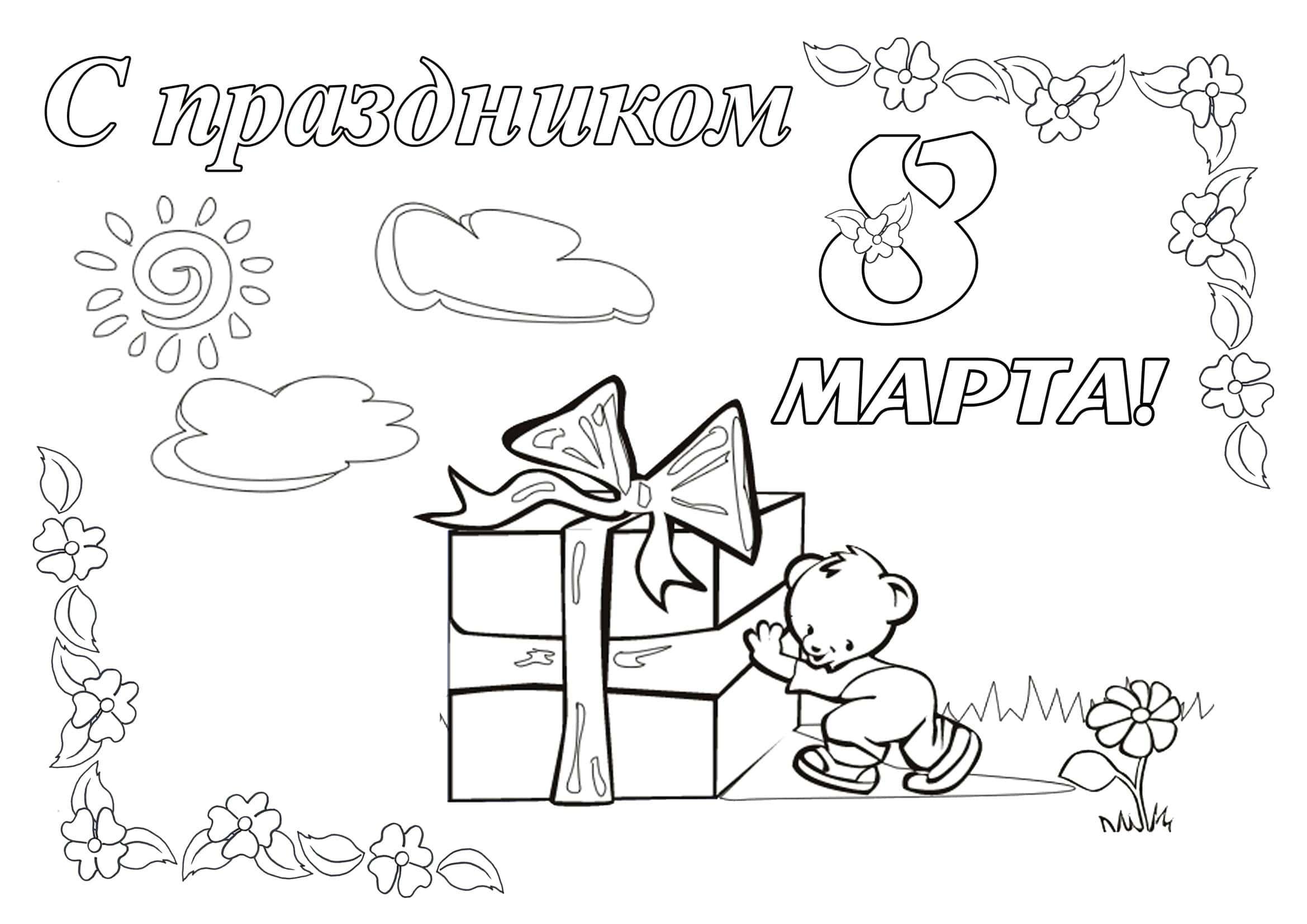 Утро, открытка для бабушки на 8 марта нарисовать