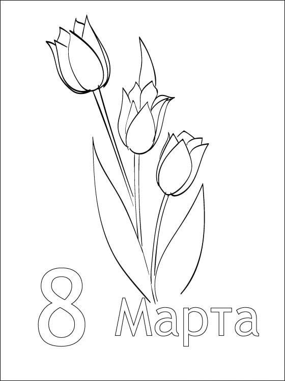 Раскраски на 8 марта. Распечатайте и поздравьте женщин!