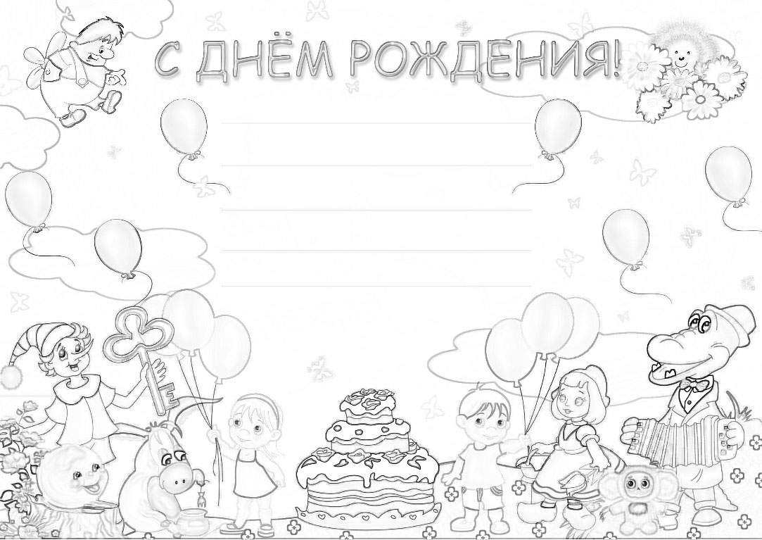 Картинки, открытки с днем рождения девочке напечатать