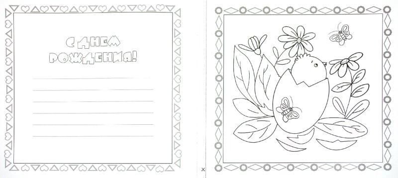 Пальцев, рисовать бабушке открытку