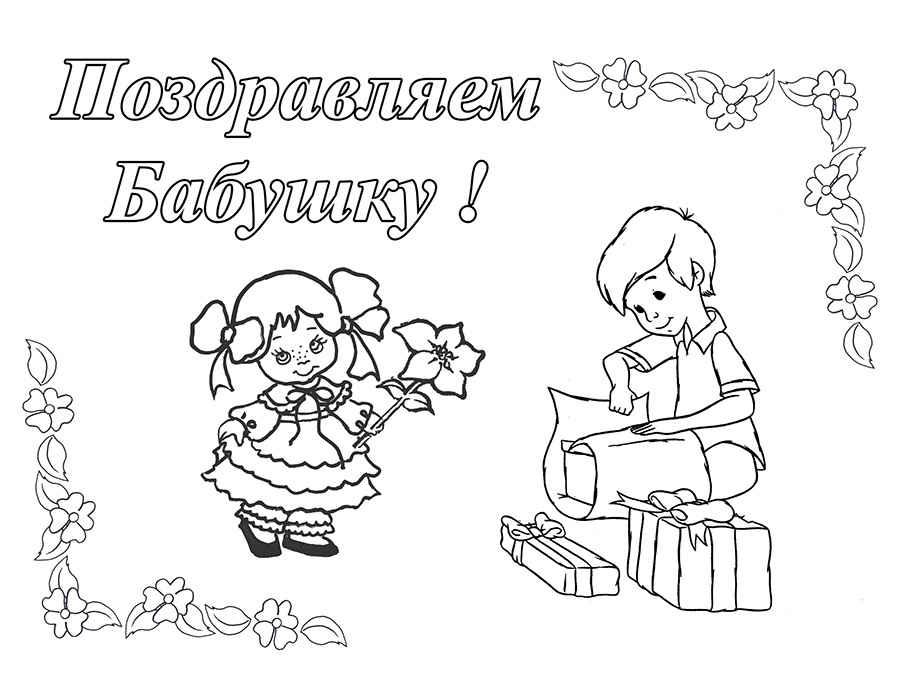 Открытка рисунок на день рождения бабушке, картинки