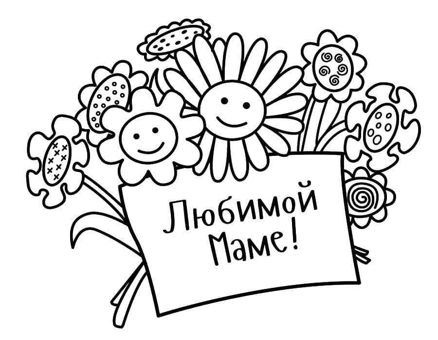 Открытка другу, открытки раскраски с днем рождения распечатать цветок
