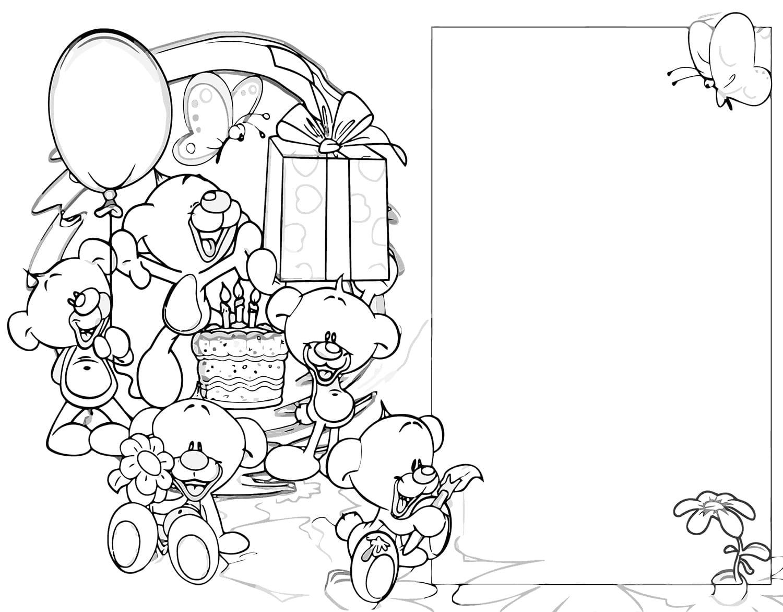 Распечатать открытку на день рождения раскраску