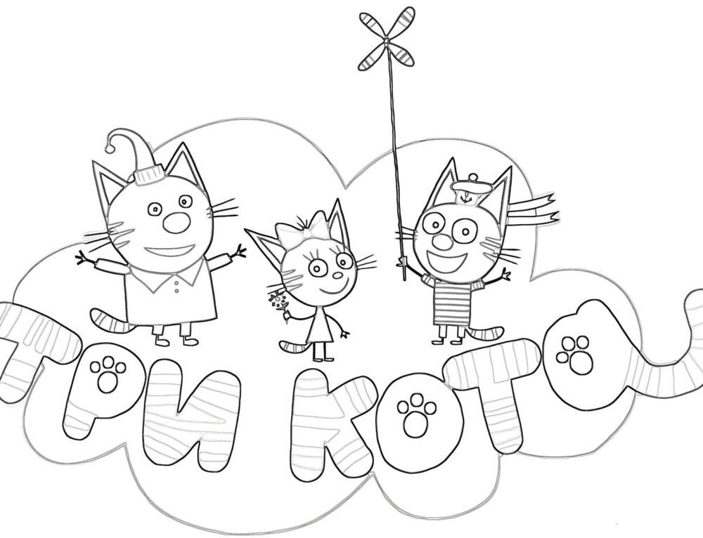 Раскраски котиков. Распечатайте бесплатно у нас!
